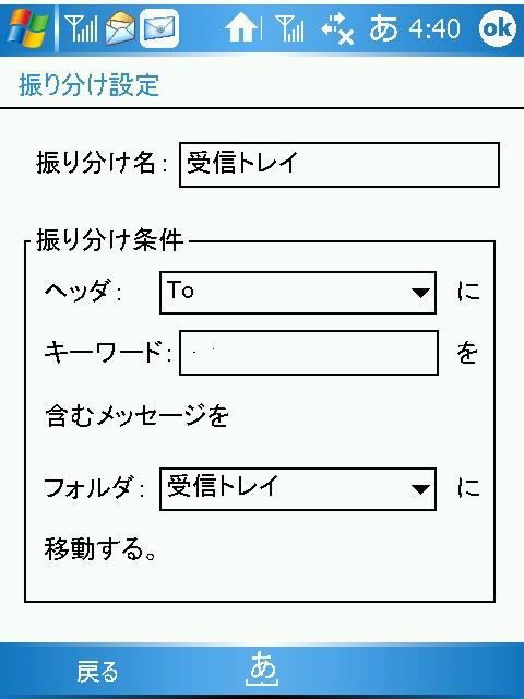 W-ZERO3メール受信トレイ不具合の復旧
